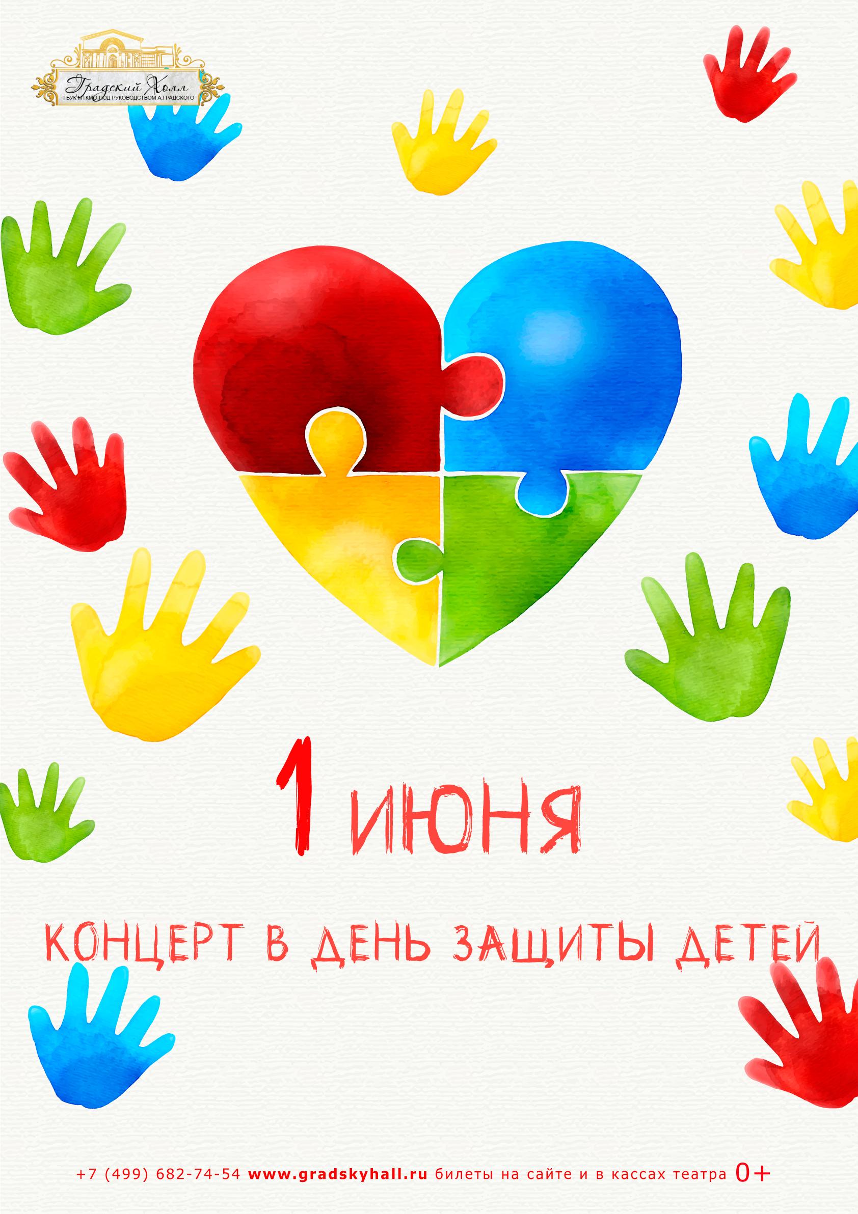 1 ИЮНЯ. Концерт в день защиты детей