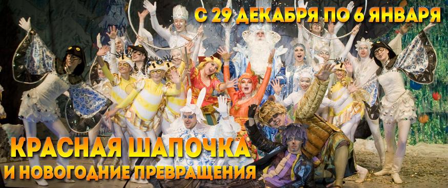 Красная шапочка и новогодние превращения.