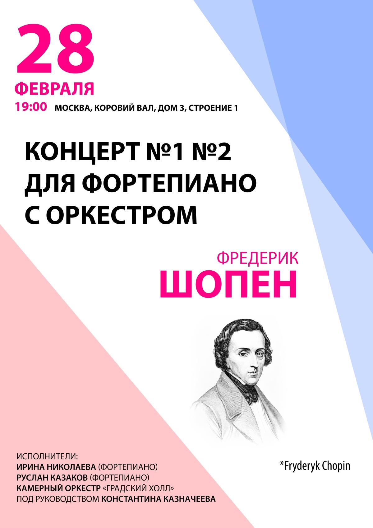 Фредерик ШОПЕН Концерт №1 и №2 Для фортепиано с оркестром.