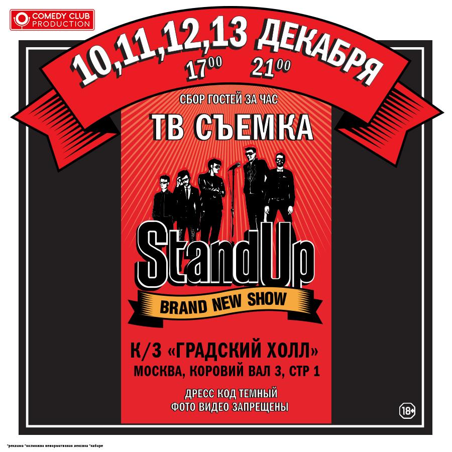 «COMEDY CLUB» STAND UP (ТЕЛЕСЪЁМКА)