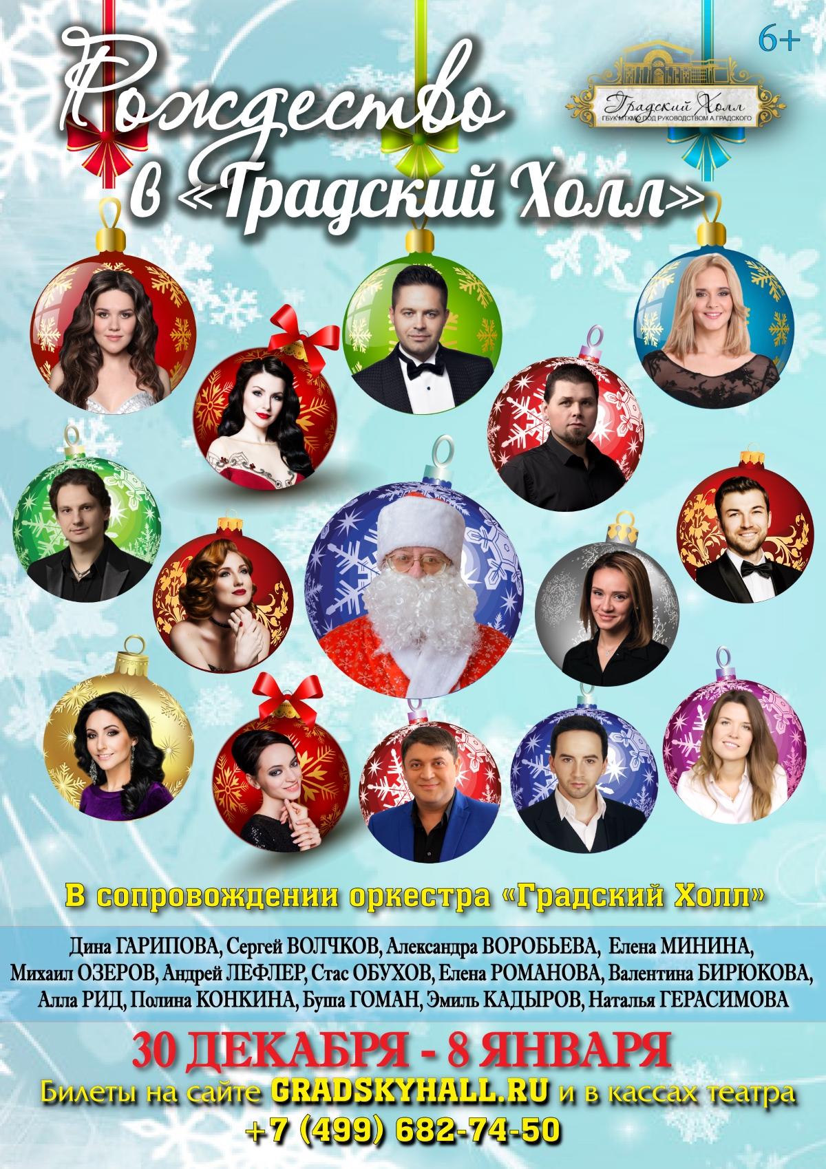 Рождество в «Градский Холл»