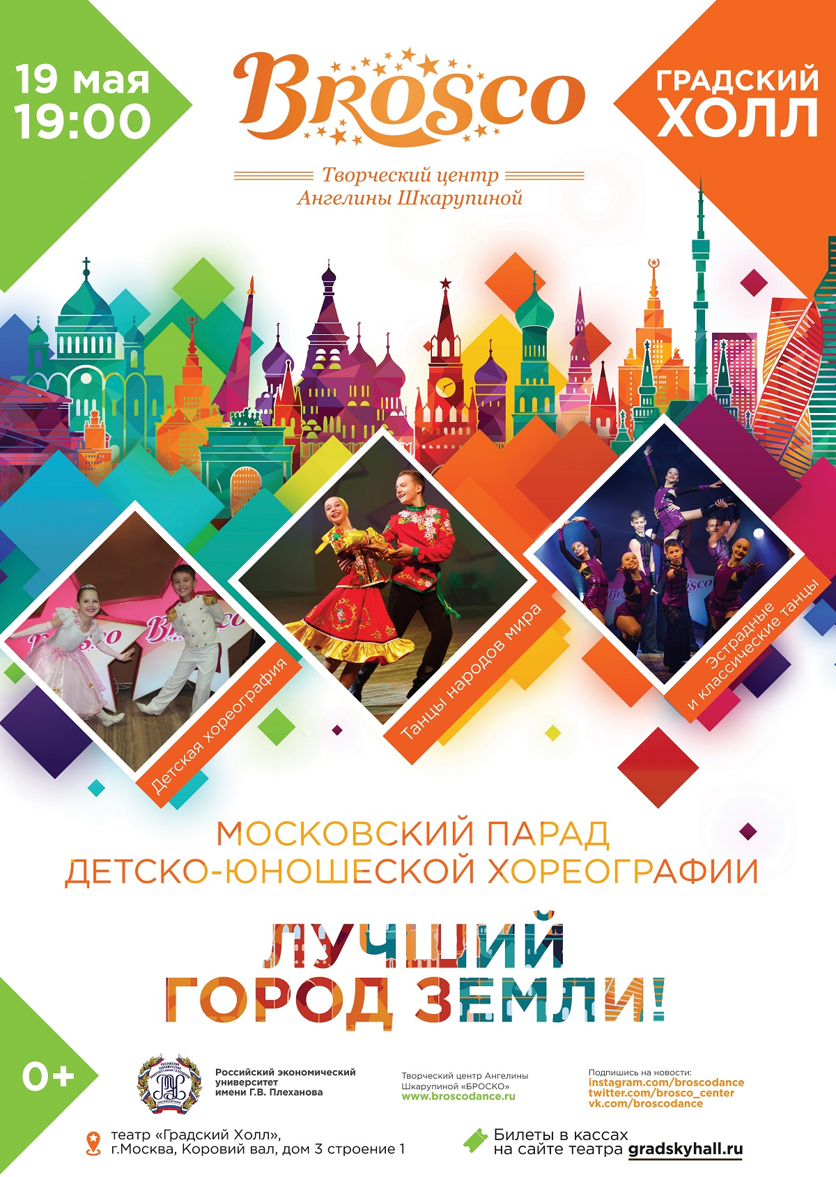 Московский парад детско-юношеской хореографии «Лучший город Земли!» Творческий центр «BROSCO»