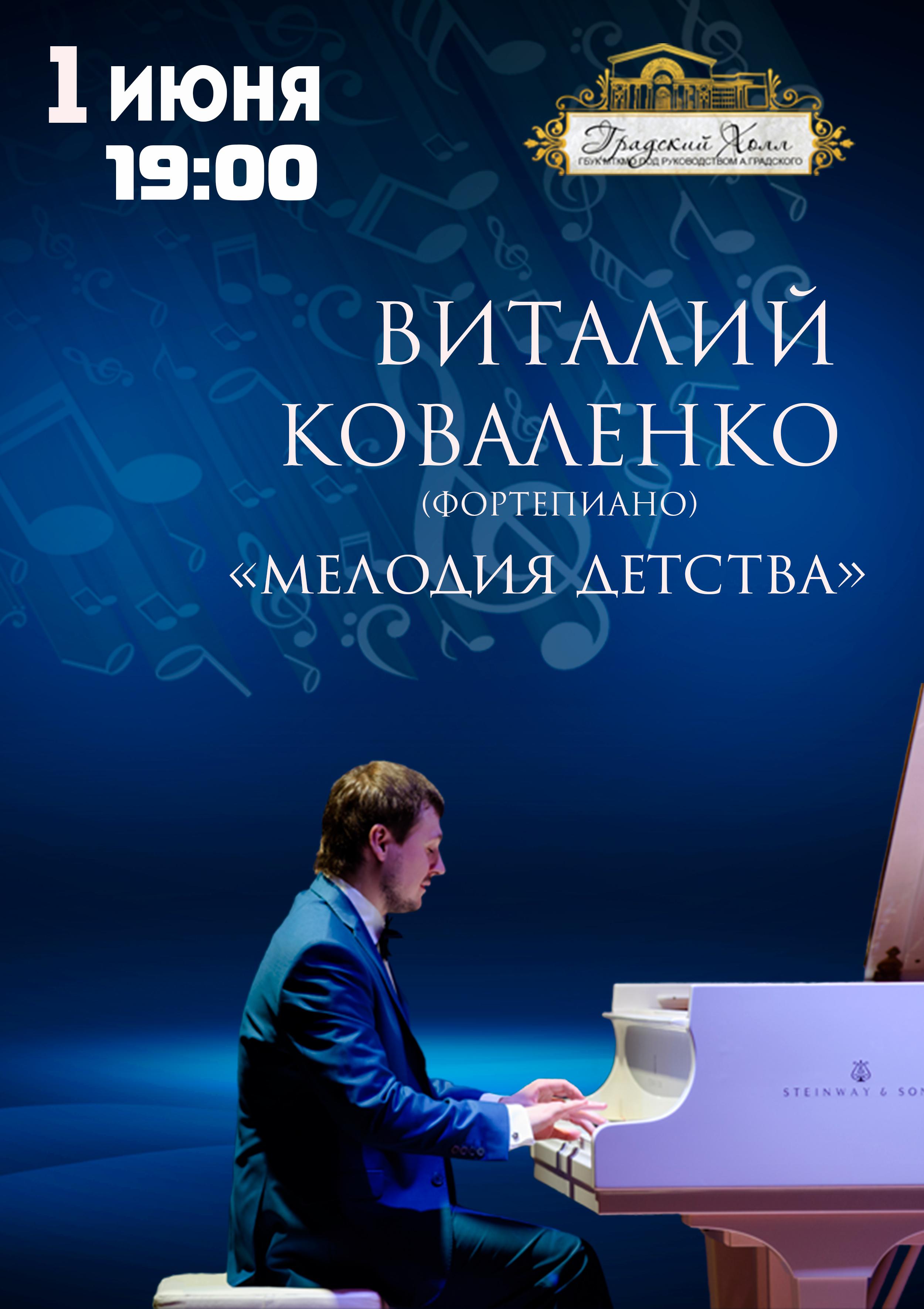 Виталий Коваленко «Музыка Детства»