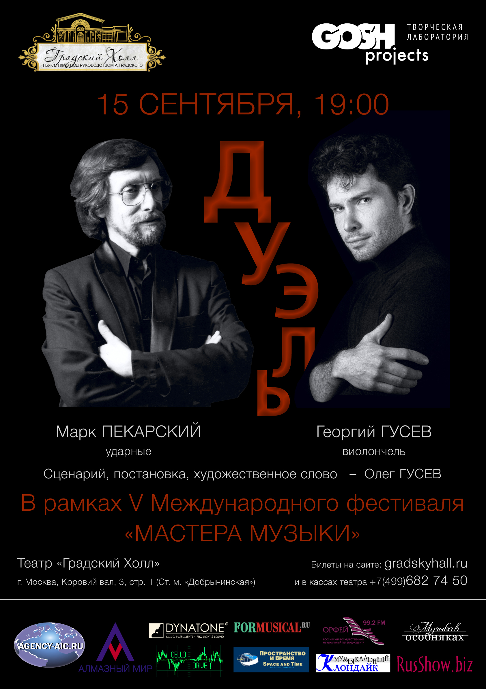 Концерт Дуэль»