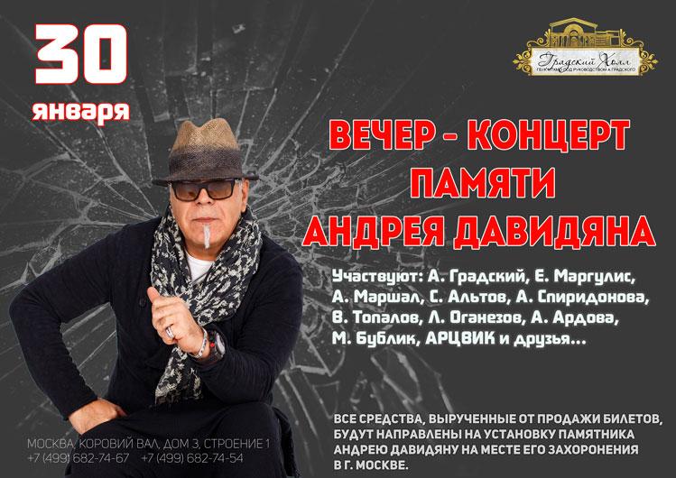 ВЕЧЕР - КОНЦЕРТ ПАМЯТИ АНДРЕЯ ДАВИДЯНА