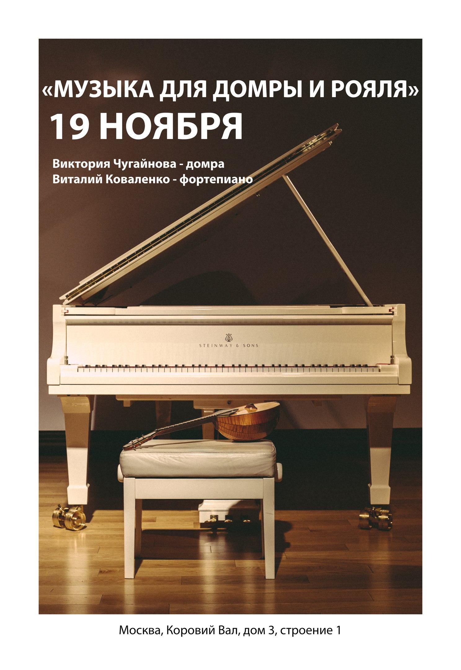 Музыка для домры и рояля