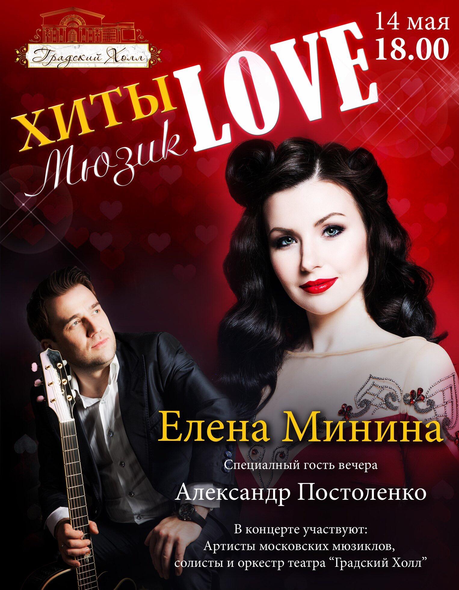 Елена Минина «ХИТЫ мюзикLove»