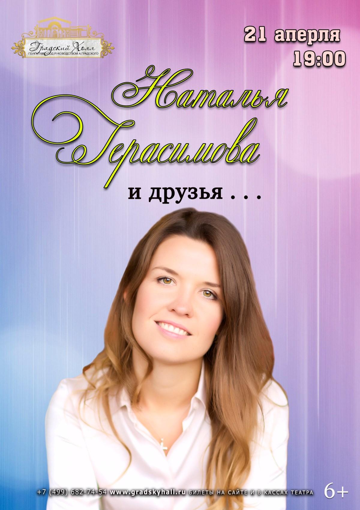 Наталья Герасимова и друзья...