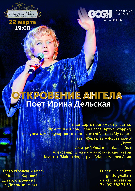 Ирина ДЕЛЬСКАЯ. Сольный юбилейный концерт.