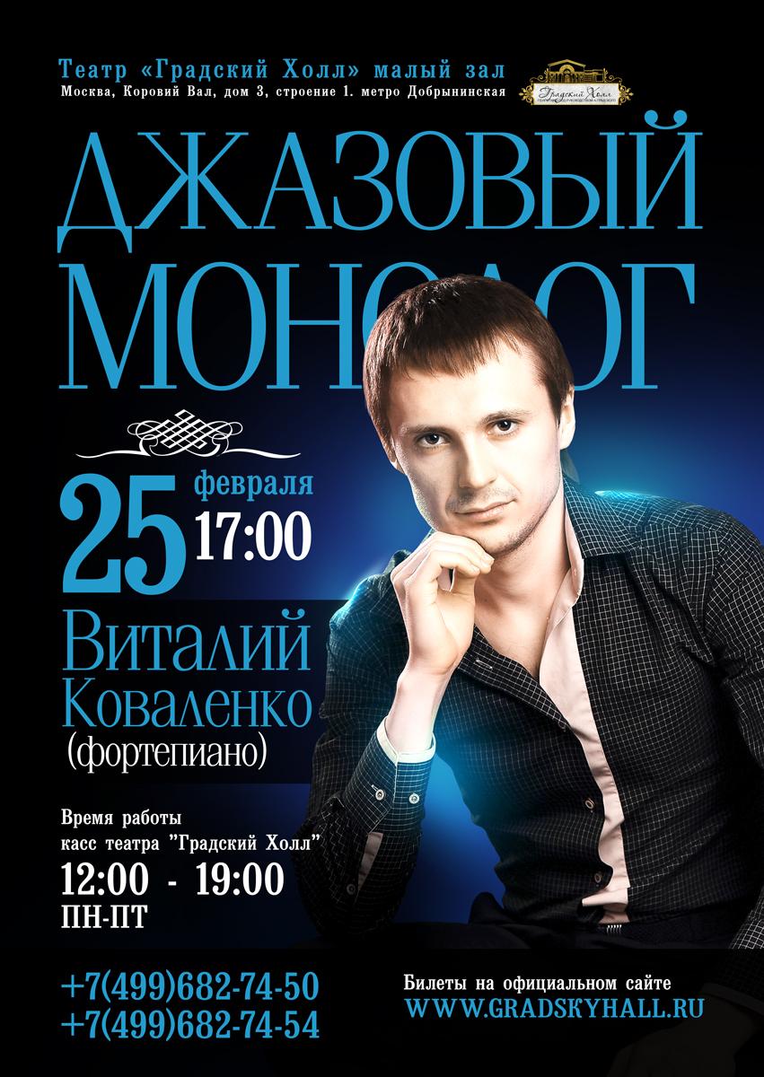 Виталий Коваленко. Джазовый монолог.