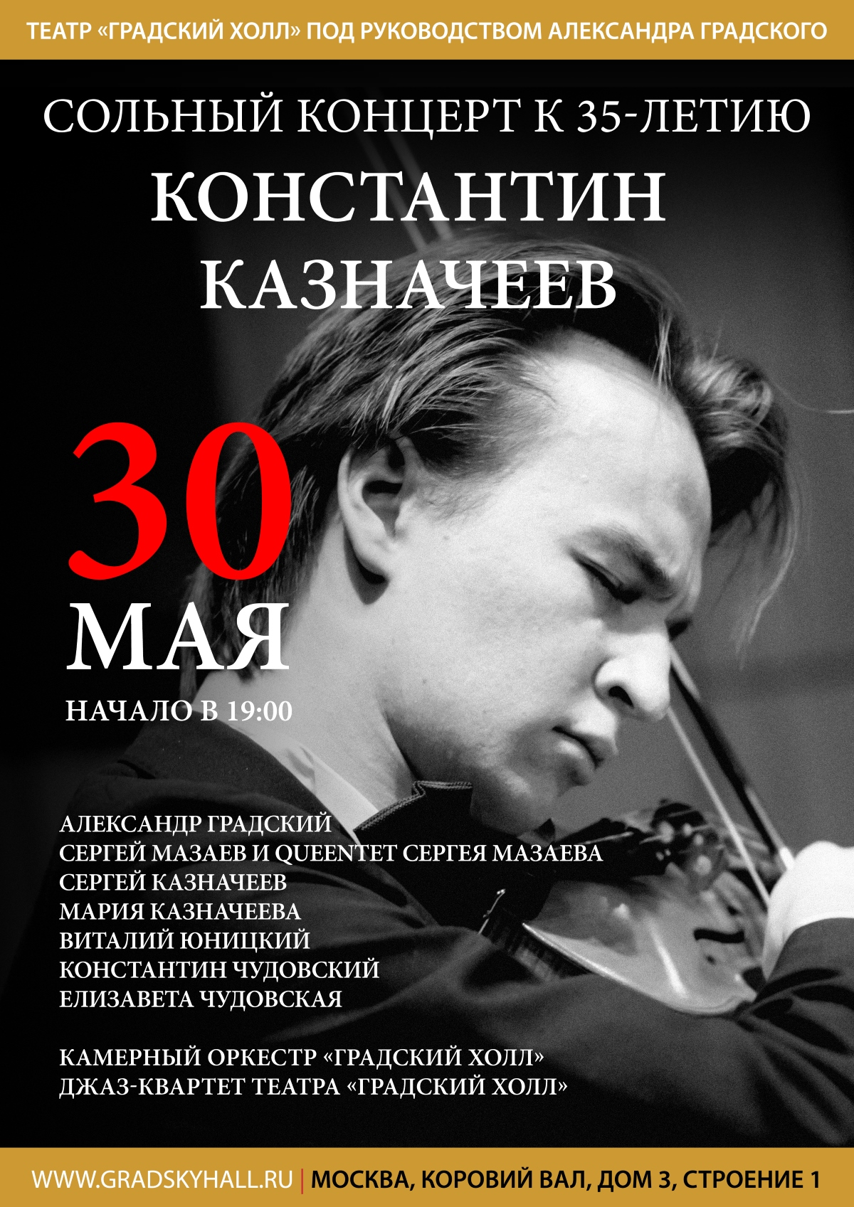 Константин КАЗНАЧЕЕВ. Сольный концерт к 35-летию