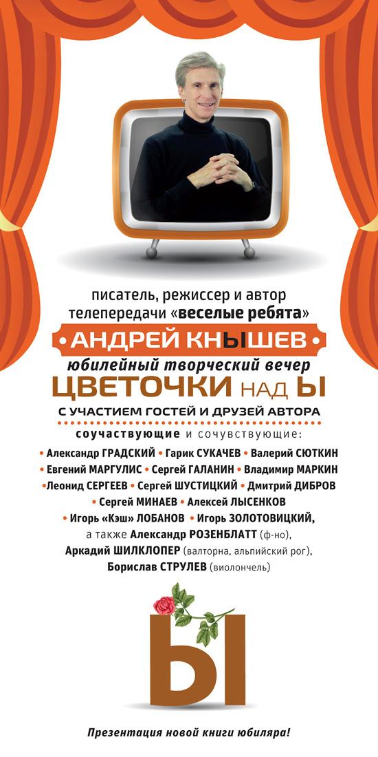 Андрей КНЫШЕВ. Юбилейный Творческий Вечер. Цветочки над Ы