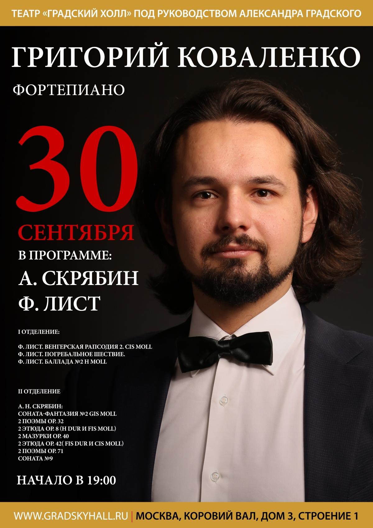 Григорий КОВАЛЕНКО(фортепиано). Ф. Лист, А. Н. Скрябин.