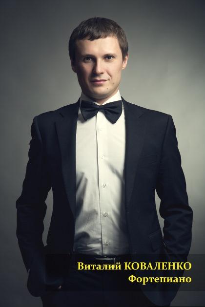 Витилий Коваленко Градский Холл