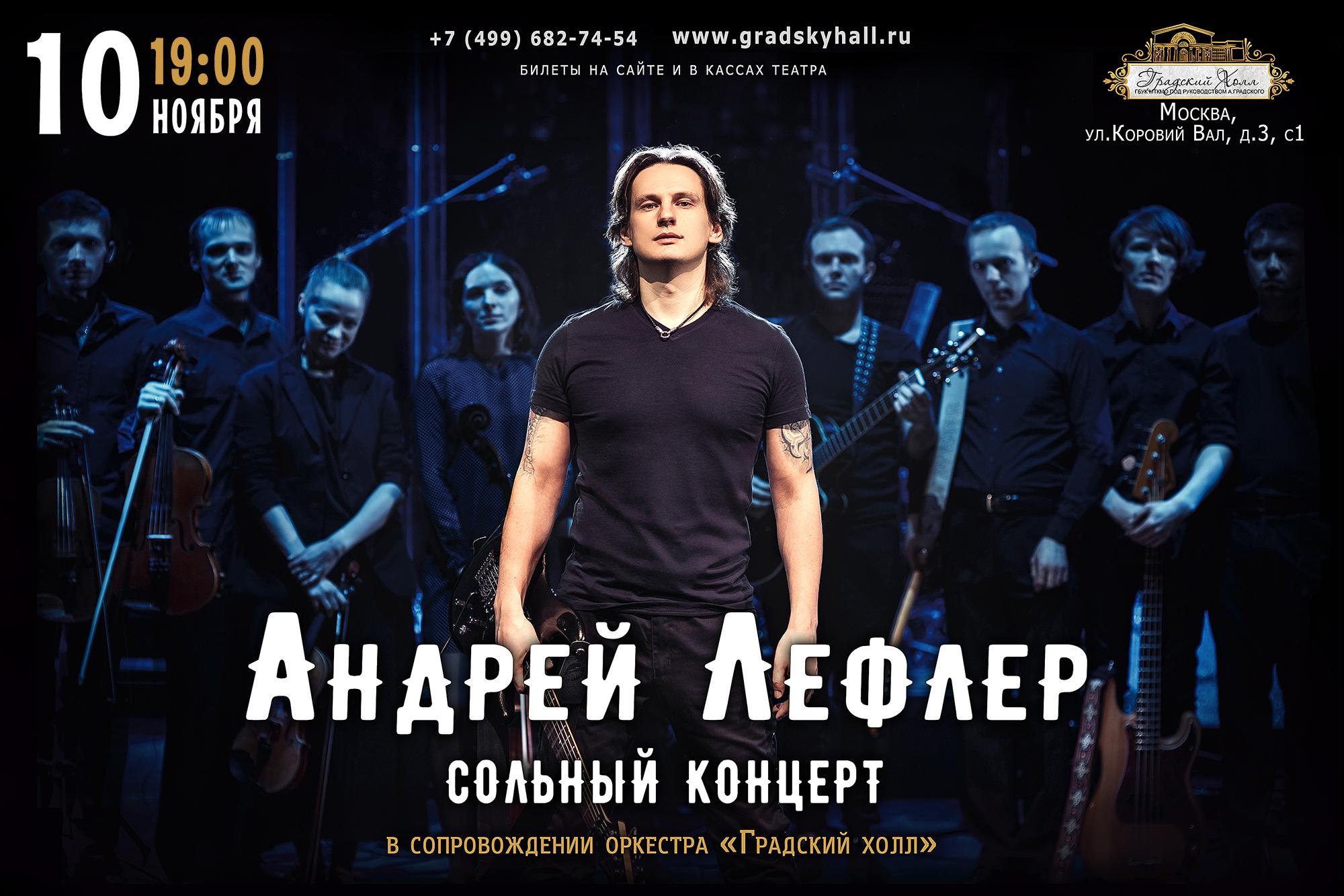Андрей ЛЕФЛЕР. Сольный концерт