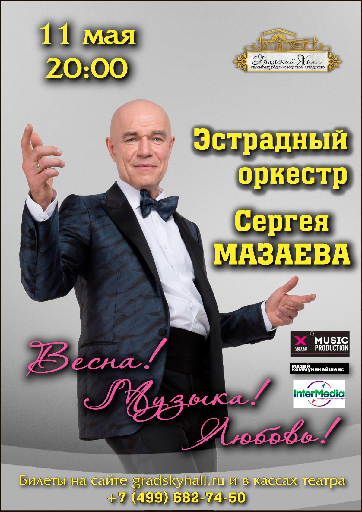 Эстрадный оркестр Сергея Мазаева