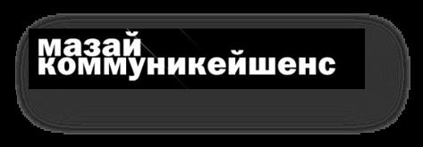 Мазай коммуникейшенс
