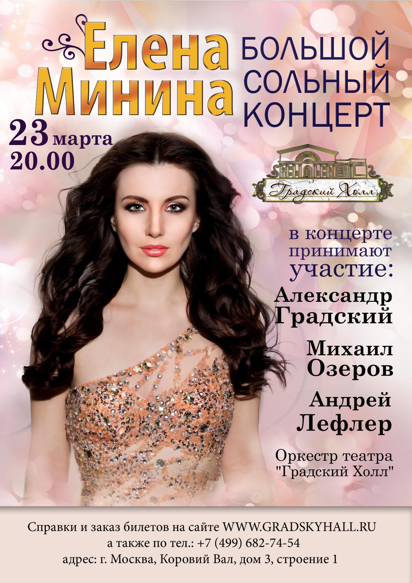 Елена МИНИНА Большой сольный концерт
