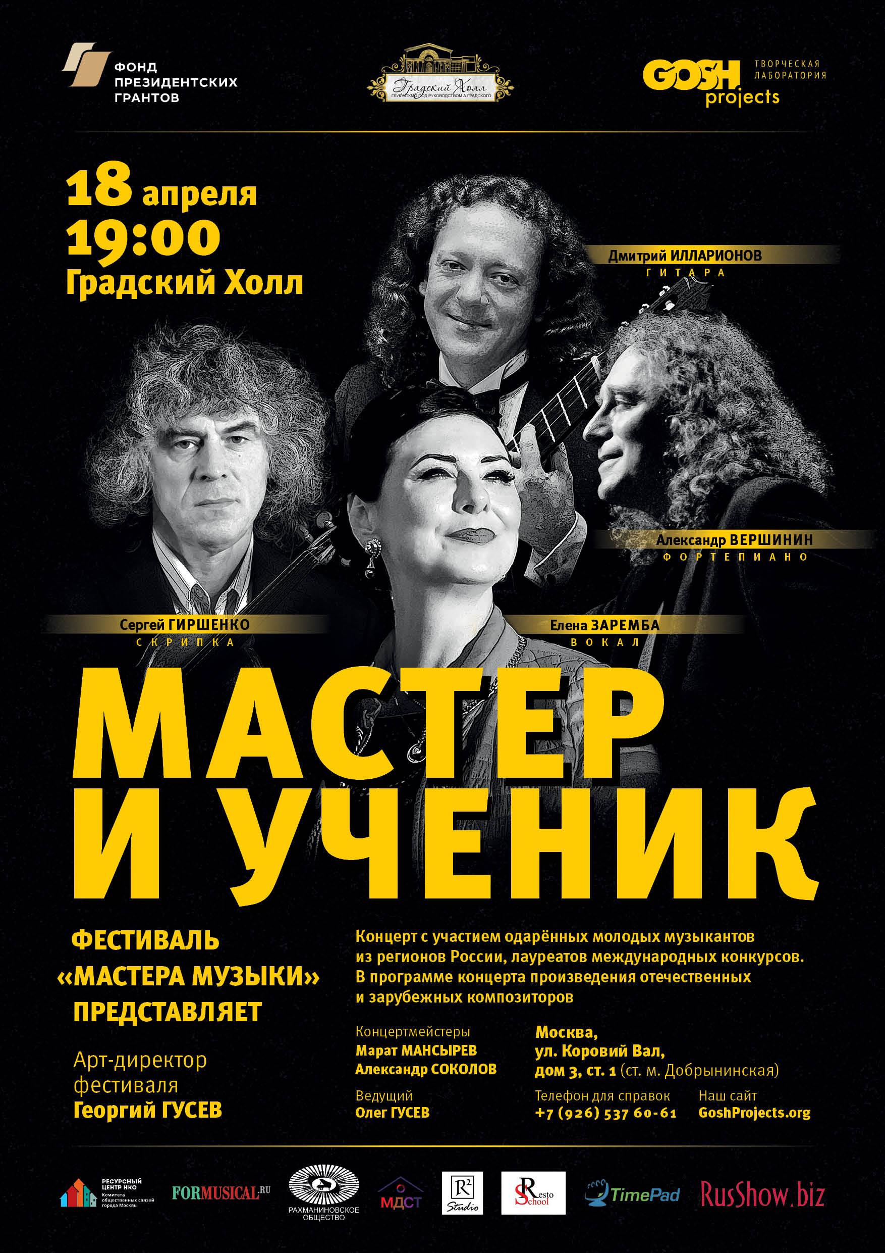 «МАСТЕР и УЧЕНИК» концерт фестиваля «МАСТЕРА МУЗЫКИ»