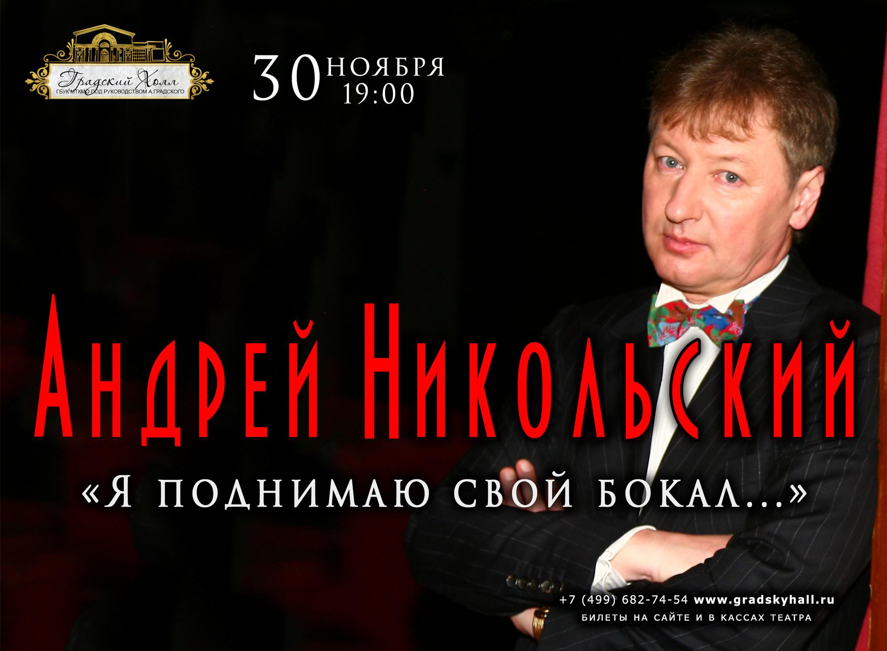 Андрей НИКОЛЬСКИЙ. «Я поднимаю свой бокал»