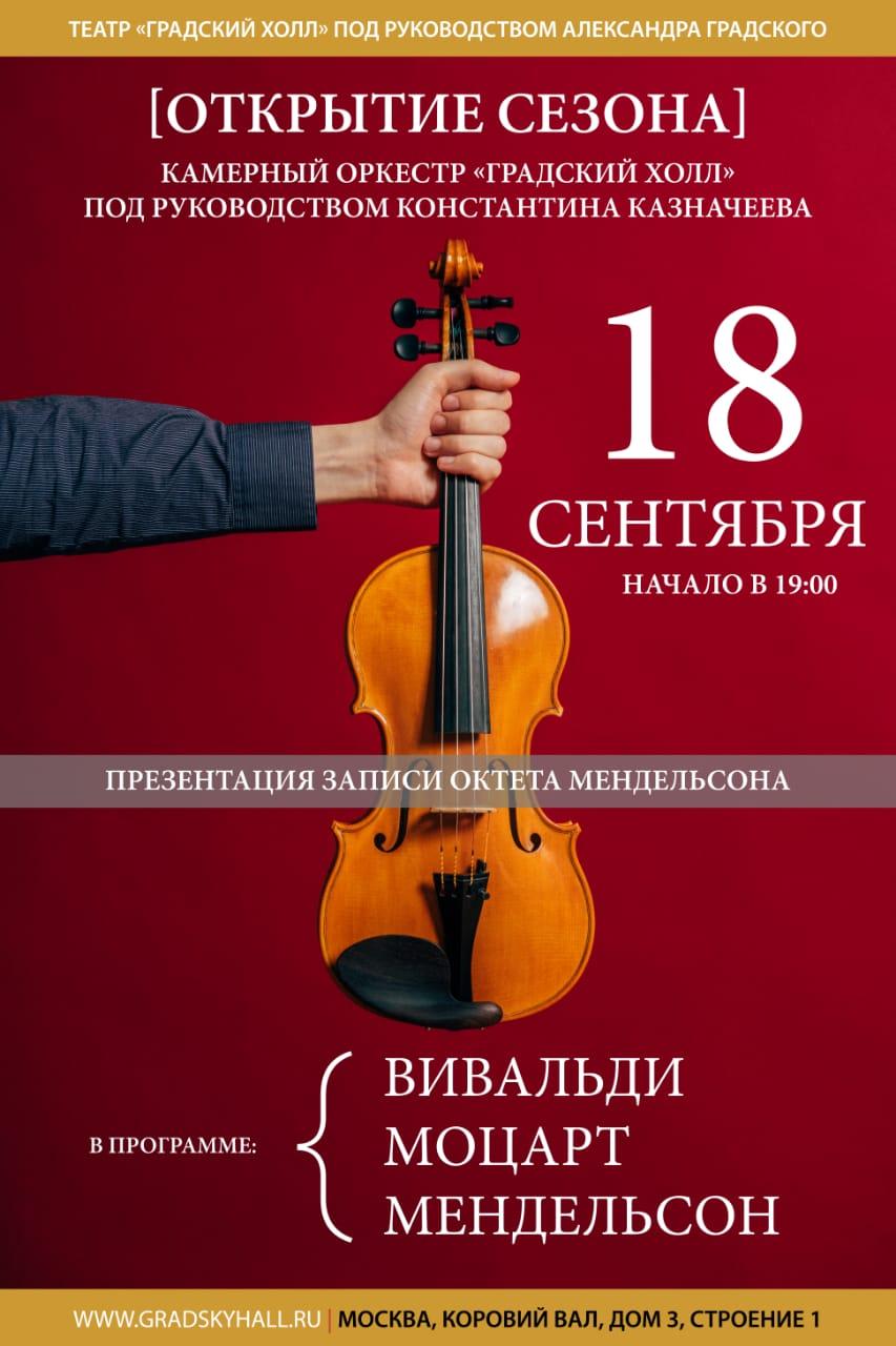 Камерный оркестр «Градский Холл»