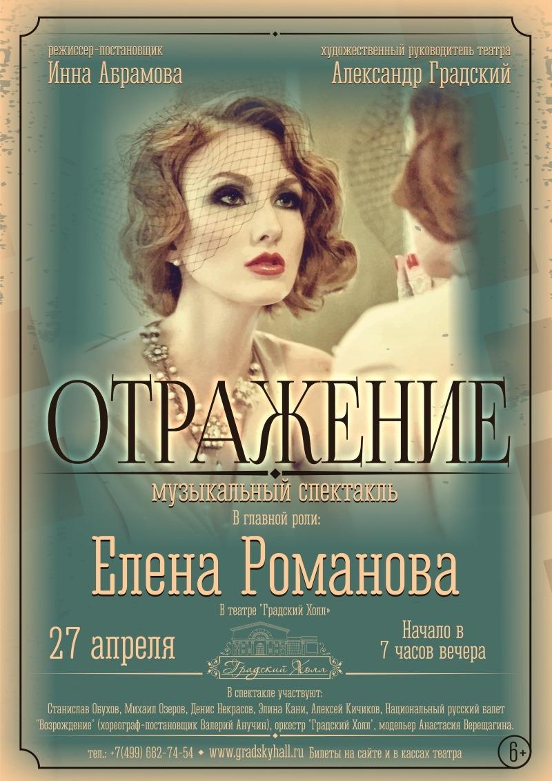 Елена Романова. Музыкальный спектакль «Отражение»