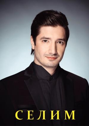 Селим Алахяров