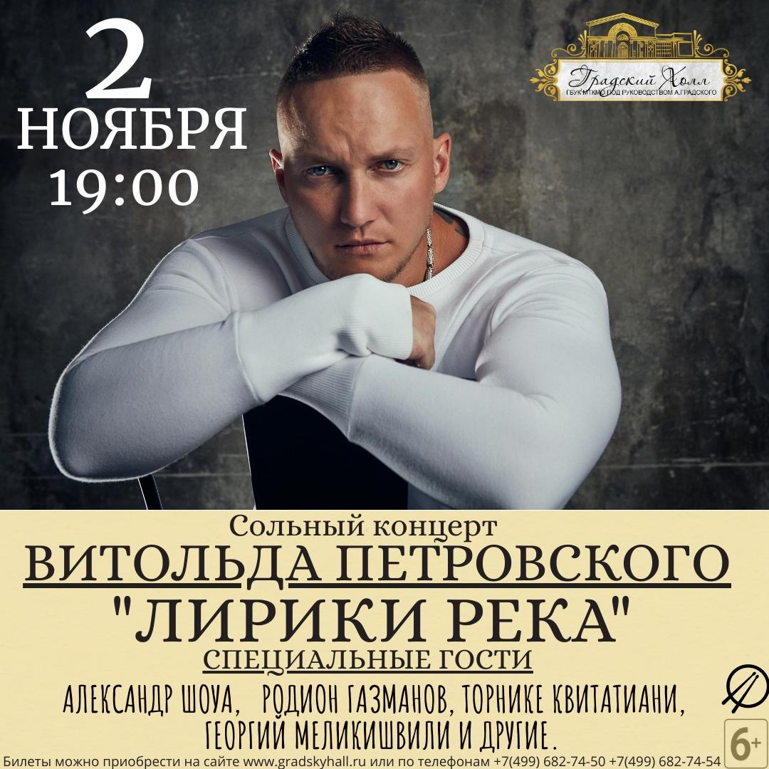 Витольд ПЕТРОВСКИЙ. Сольный концерт